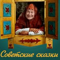 Советские сказки для детей