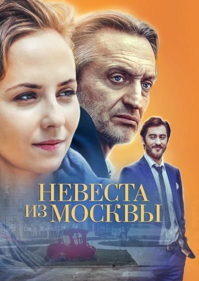 Невеста из москвы 2016 смотреть онлайн в хорошем качестве