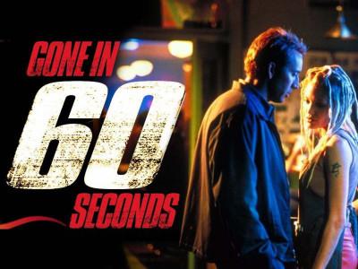 Угнать за 60 секунд