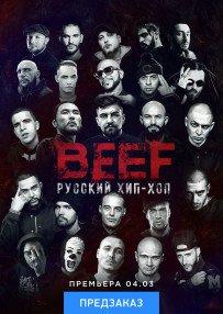 BEEF: Русский хип-хоп (Предзаказ)