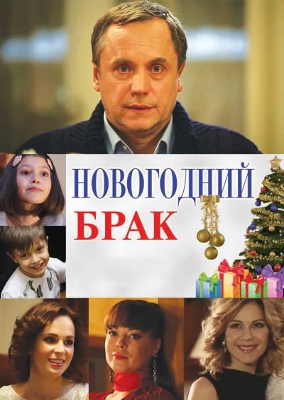 Русские мелодрамы на новый год список