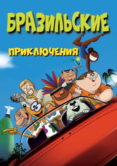 Бразильские приключения (2011)