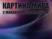 Картина мира с Михаилом Ковальчуком