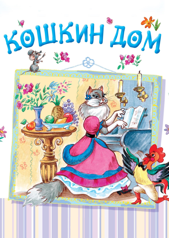 Кошкин дом сценарий для школьников