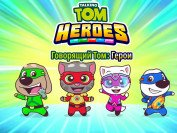 Говорящий Том: Герои