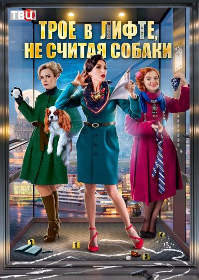 Трое в лифте, не считая собаки