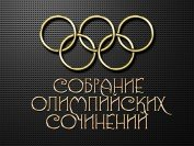 Собрание олимпийских сочинений